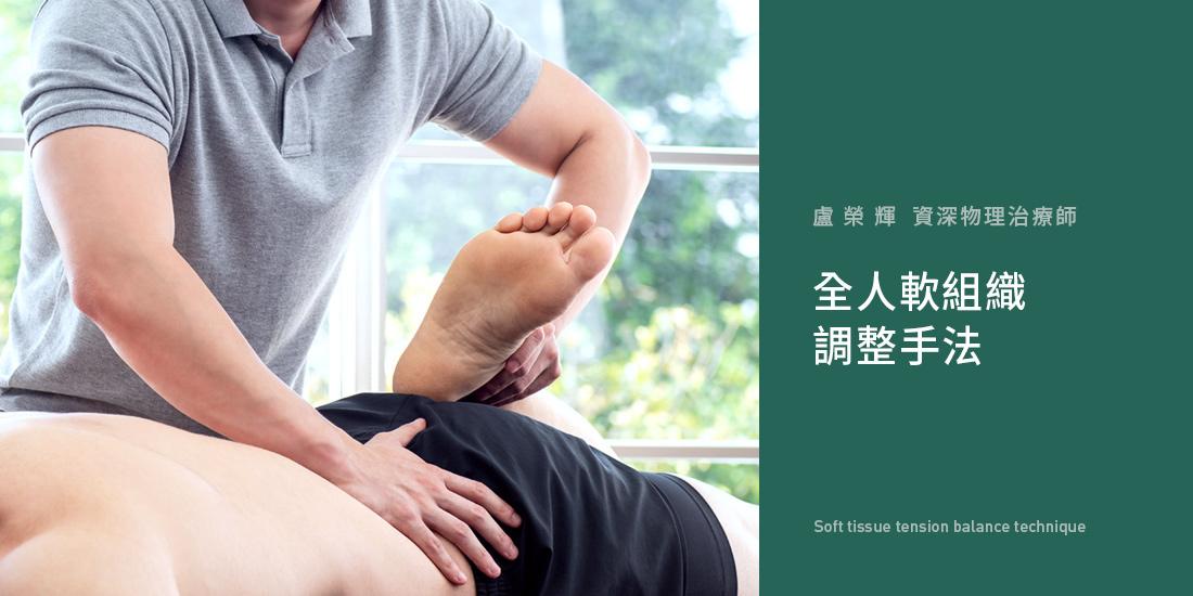 以筋膜與評估為起點-全人軟組織調整手法