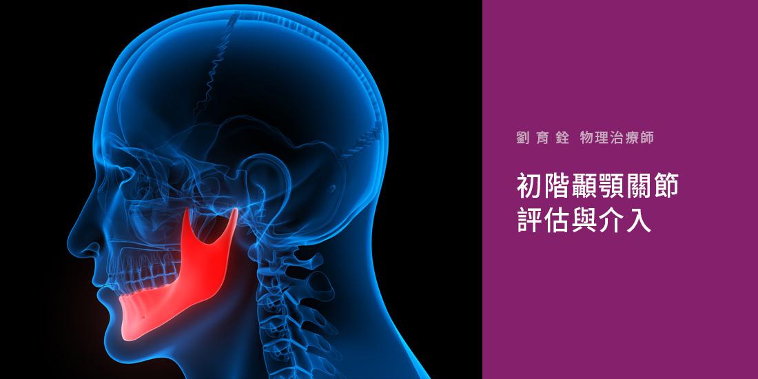 初階顳顎關節評估與介入--兩日課程-台北場