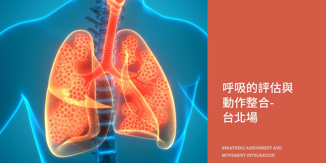 BAI 呼吸的評估與動作整合--台北場