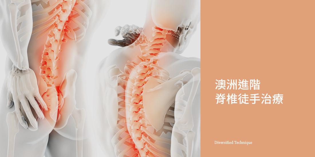 澳洲進階脊椎徒手治療